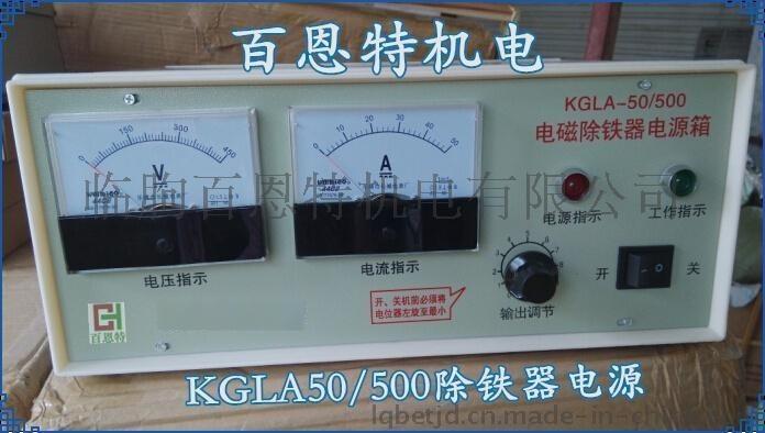 KGLA50/500电磁除铁器电源控制箱器 除铁器电源控制器箱