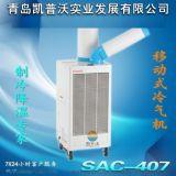 點式崗位空調 移動節能空調價格