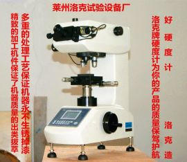 莱州洛克,数显显微维氏硬度计,国际标准,质量保证,中国硬度计十大品牌