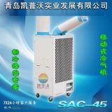 移動式冷氣機移動節能空調廠家