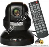 云络YL-76U标清视频会议摄像机