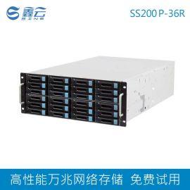 鑫云SS200P-36R 高性能 万兆网络存储 磁盘阵列存储