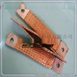 广东铜导电带 铜软连接产家