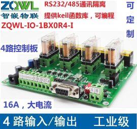 4路继电器控制板/16A/RS485/RS232/可编程/带隔离/工业级