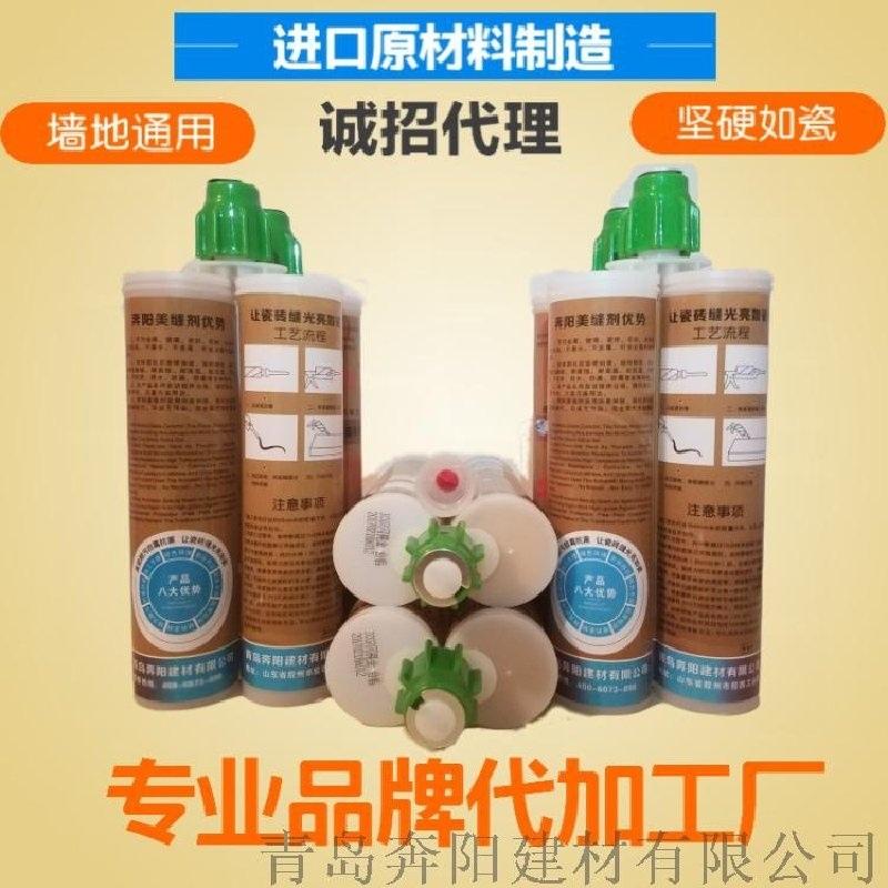 青岛奔阳柔性真瓷胶 双管AB组份美缝剂厂家直销防水耐污瓷砖胶
