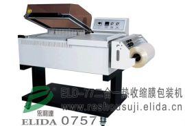 中山依利达销售ELD-77二合一热收缩包装机