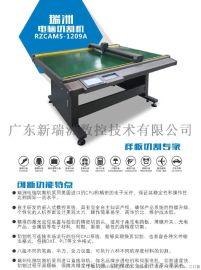 瑞洲RZCAM-1209服装纸样切割机 服装打版机