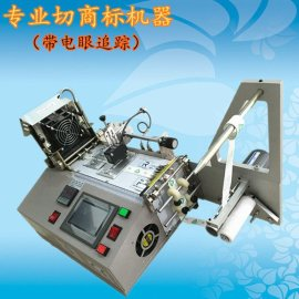 电脑织唛裁剪机 水洗标自动感应裁切机 商标切带机
