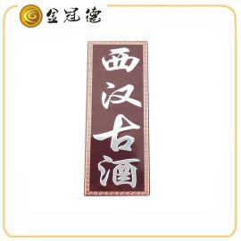专业定制白酒红酒汽车香水珠宝电子包装盒金属logo标签贴牌