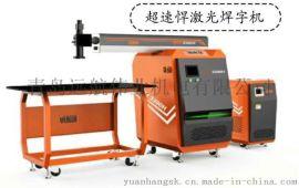 超速悍激光焊字机、精工字成套设备