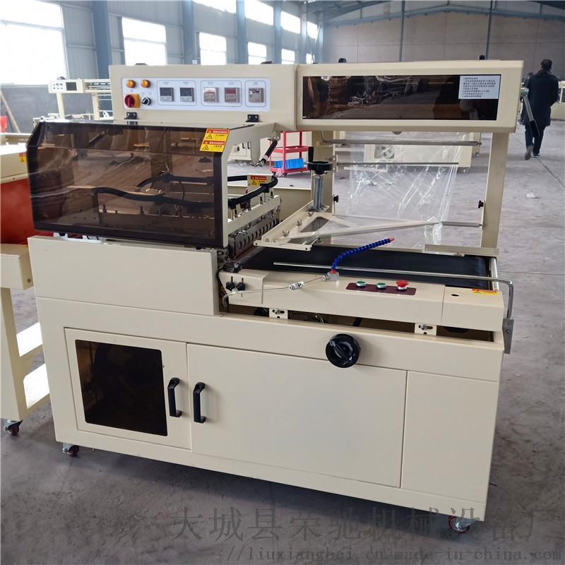 全自动套膜封切机 书本杂志热收缩膜包装机