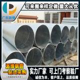 韶關清遠肇慶大口徑國標鍍鋅螺旋管 Q235 345鍍鋅螺旋鋼管批發