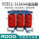 SCB11-315KVA乾式變壓器 10kv幹變