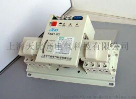 双电源自动切换开关TKQ1-63系列天比高电气