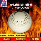 開關量煙感報警器CA2001L帶3C認證
