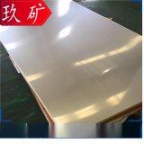 現貨直銷 冷熱軋0Cr25Ni20不鏽鋼板材