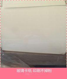 供应350克高白玻璃卡纸/单面光滑玻璃卡纸 化妆盒专用玻璃卡纸