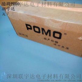 深圳供应德国POMO泡棉 吸附泡棉 自动吸附泡棉 微粘泡棉可加工