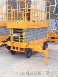 銀川市 城東區啓運牌QYJCS 移動式升降機 剪叉式升降機 固定式升降機