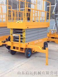 银川市 城东区启  QYJCS 移动式升降机 剪叉式升降机 固定式升降机