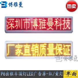 的士LED顶灯选择博雅曼科技**理由