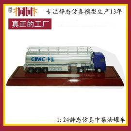 靜態合金汽車模型 桐桐模型制造批發定制 汽車模型廠家 1: 24 油罐車模型