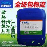 散热器翅片清洗剂 中央空调外机冷凝器盘管铝翅片涤尘除垢清洗液