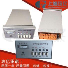 BFA-1电动阀门控制器 AC220V电动阀门控制箱