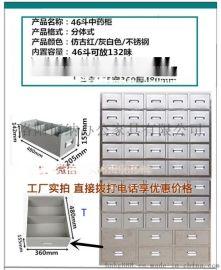 专业不锈钢中药柜批发优质服务鸡西 鹤岗 36抽中药柜厂家定做