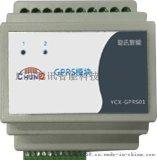 聪讯YCX-GPRS01主机联网模块