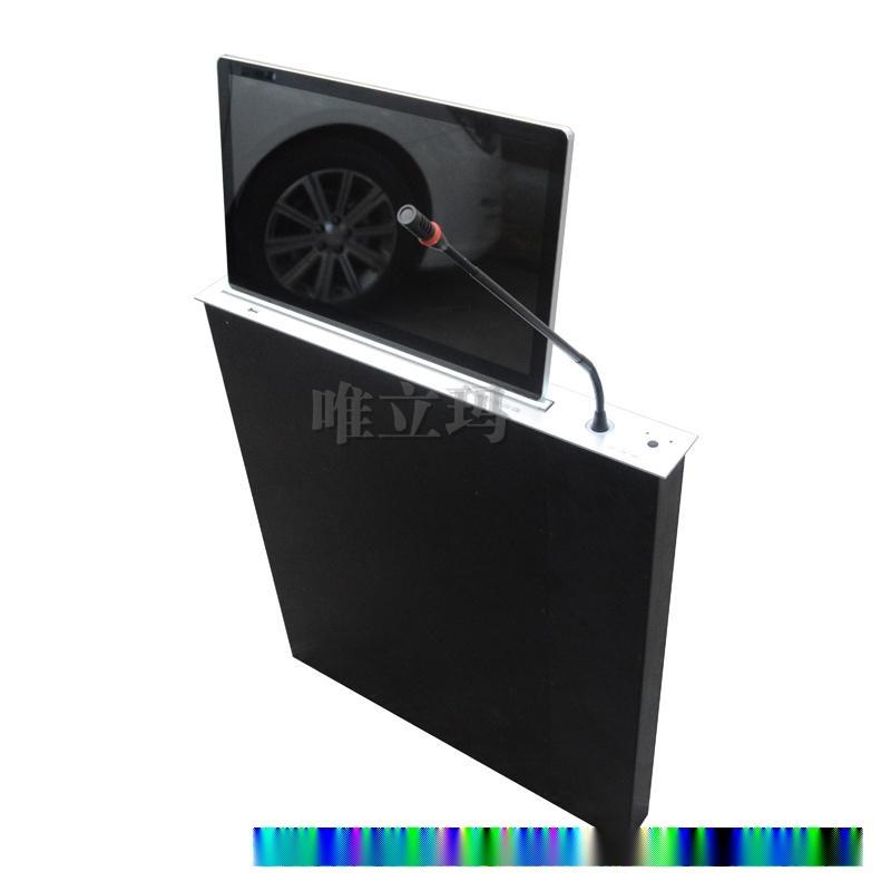 唯立玛超薄液晶屏话筒同步升降器 会议系统液晶显示屏麦克风升降器