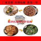 @雙軸拌餡機 餡料攪拌機 不鏽鋼拌餡機