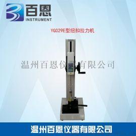 YG029E型钮扣拉力机