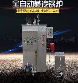 30KG燃油蒸汽锅炉商用小型立式不锈钢服装厂柴油蒸汽发生器全自动