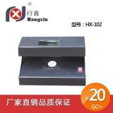 验钞机(HX-102)