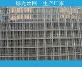 金属网栏 4mm钢丝网片 建筑工程用钢筋网片