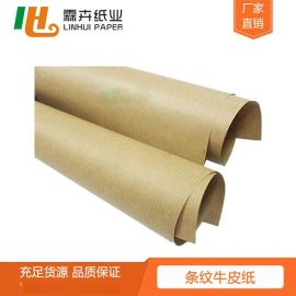 条纹牛皮纸 进口全木浆食品级40克条纹牛皮纸