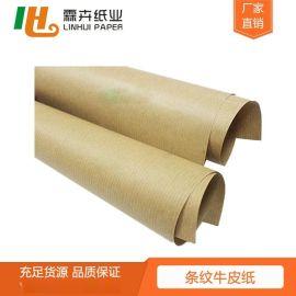 條紋牛皮紙 進口全木漿食品級40克條紋牛皮紙