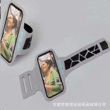 手机保护套 手机臂带 户外运动臂带