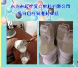 乳白電子灌封膠