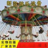 广场旋转飞椅报价儿童户外游乐设备大型旋转飞椅厂家