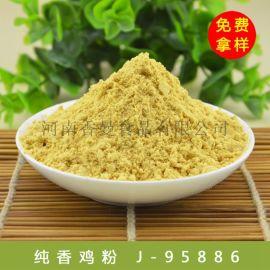 纯香鸡粉J-95886 鸡肉粉末香精 鸡肉精粉