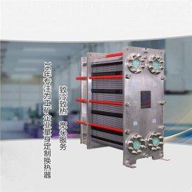 【安徽板式换热器】换热机组 全焊板式换热器 宽信供