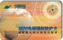 电磁辐射防护商务卡