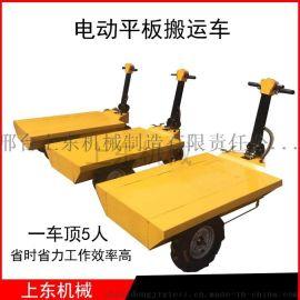 上东电动平板手推车多功能搬运工具车
