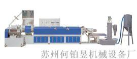 铂昱制造 各种大小型号 单螺杆挤出造粒机械 pet回收塑料造粒机