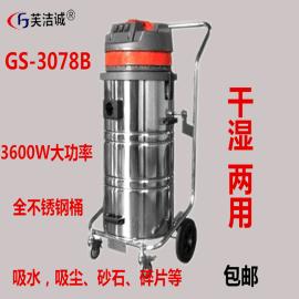 二电机工业吸尘器, 家用商用车间酒店仓库干湿两用式  80L