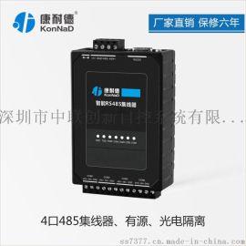 康耐德工业级 四口RS-485集线器 HUB