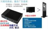 雲瘦客戶機4k顯示分辯率廣告機播放器X86多媒體資訊發佈終端