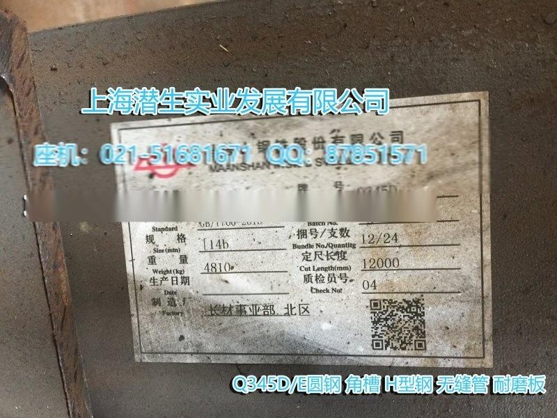 天津q345d槽钢现货 提供  质保书
